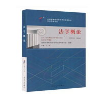 【正版】自考教材 00040 法学概论 2018年版 王磊 北京大学出版社