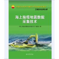 【二手书8成新】海上拖缆地震数据采集技术 《海上拖缆地震数据采集技术》编委会 石油工业出版社