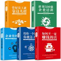 企业管理方面的书籍给你一个团队你能怎么管管理书籍说话技巧畅销书领导力餐饮管理酒店管理与经营书籍公司管理学销售管理类