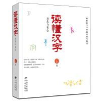 (读懂汉字)自然与社会