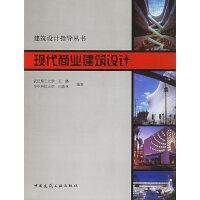 现代商业建筑设计――建筑设计指导丛书