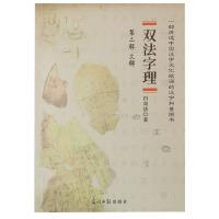 双法字理Ⅱ辑文部 轻松学习汉字中国几千年汉字文化 讲述中国汉字文化根源的汉字科普图书 教师用书 儿童早教学汉字认字教材