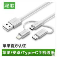 绿联 一拖三mfi认证苹果数据线二合一安卓Type-c充电线多头三合一