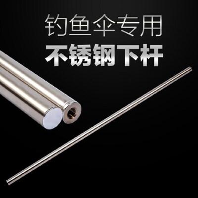 钓鱼伞配件伞杆不锈钢万向通用 钓伞专用下杆结实耐用