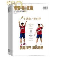 羽毛球杂志2021年全年杂志订阅一年共12期 11月起订 中国体育