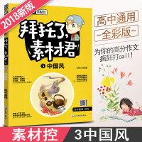 天星疯狂作文 拜托了,素材君-中国风 高中通用全彩版 高中作文写作辅导练习册资料书 素材活用与思维解读 天星教育