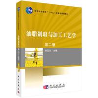【二手旧书九成新】油脂制取与加工工艺学(第二版) 刘玉兰 9787030260239 科学出版社