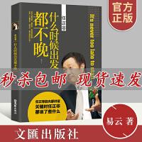 任正非什么时候出发都不晚 正版 易云著 中国商界风云人物 任正非传人物传记畅销书籍5G竞争中的华为企业经济管理励志书籍排
