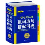 小学生多功能组词造句搭配词典 彩图版 新课标学生专用辞书工具书开心辞书