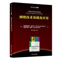 网络技术基础及应用