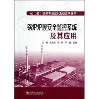 锅炉炉膛安全监控系统及其应用/超超临界机组自动化技术丛书