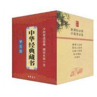 MX 中华经典藏书・学生版 (套装11册)