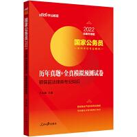 中公教育2020国家公务员考试用书银保监法律类专业知识历年真题全真模拟预测试卷