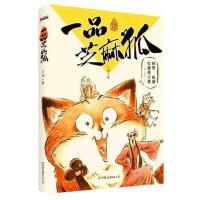 【二手旧书8成新】一品芝麻狐 王溥 9787505736443 中国友谊出版公司