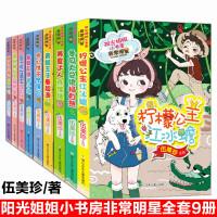 阳光姐姐小书房非常明星全套9册 伍美珍的书 9-10-11-12岁儿童文学读物 三四五六年级小学生青少年课外书籍 校园
