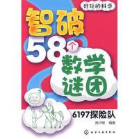 [二手旧书95成新]好玩的科学:智破58个数学谜团:6197探险队
