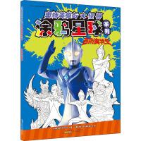 高斯奥特曼/奥特英雄与大怪兽.涂鸦星球系列 上海新创华文化发展有限公司 著