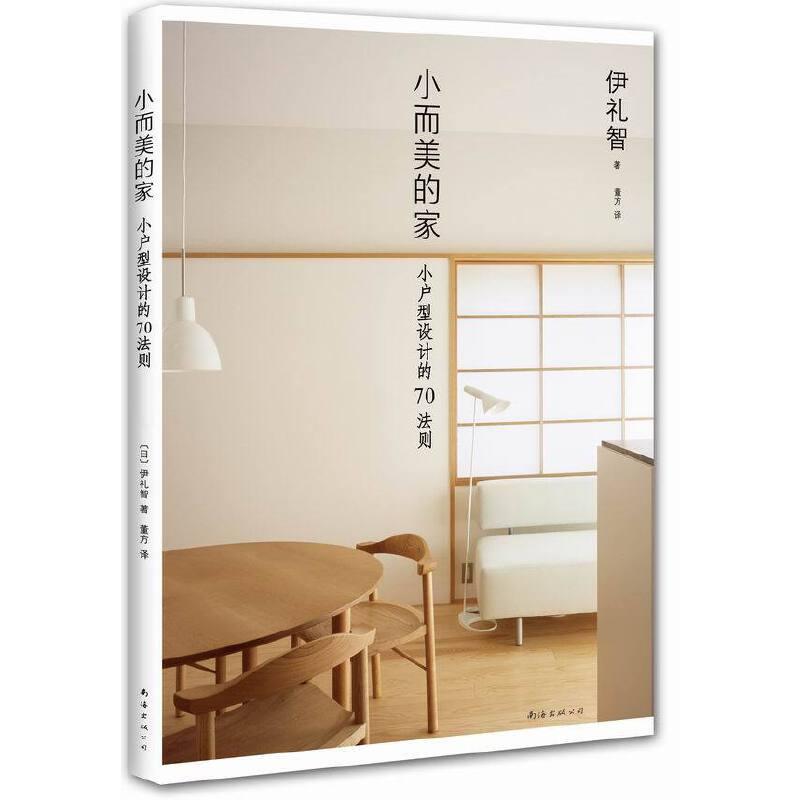 """小而美的家 (日本优秀设计大奖得主、""""小户型之神""""伊礼智教你打造理想中的温馨小家)"""