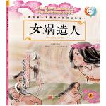 原创精美手绘系列:我的第一套最美中国神话绘本・女娲造人(全彩注音版)