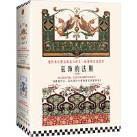 装饰的法则(全2册)(现代设计理论奠基人欧文・琼斯毕生代表作,所有设计师的基本功必读书!)