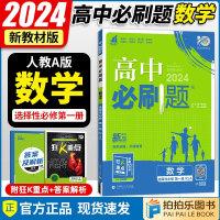 新教材2022版 高中必刷题数学选择性必修册人教A版 高二上册数学选修一1教材同步训练习题册全解复习教辅资料书新高考地区