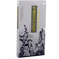 纪录片 百集大型电视纪录片 中国古代名人圣贤8DVD