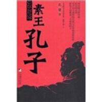【二手书8成新】素王孔子 孔健 9787802119246