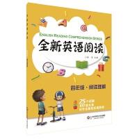 华东师大:全新英语阅读 四年级・阅读理解