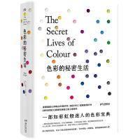 色彩的秘密生活 The Secret Lives of Colour 75种颜色引人入胜的简史 一部如彩虹般迷人的色彩