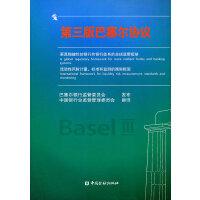 第三版巴塞尔协议