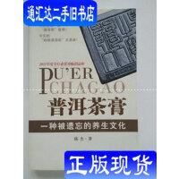 【二手旧书9成新】普洱茶膏:一种被遗忘的养生文化 /陈杰著 云南科技出版社