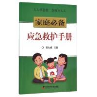中国科学技术:家庭必备应急救护手册