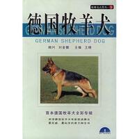 【正版直发】德国牧羊犬――经典名犬系列3 王晓 编著 德宏民族出版