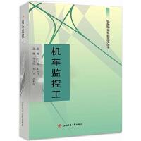 机车监控工 王飞宽,刘华伟 西南交通大学出版社