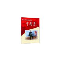 新时代红色经典连环画库中国梦:中国核事业的领航人朱光亚(单色) 河北美术  9787531073369