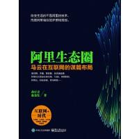 阿里生态圈:马云在互联网的谋篇布局(团购,请致电400-106-6666转6)