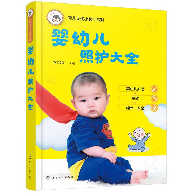 育儿无忧小顾问系列--婴幼儿照护大全0-3岁婴幼儿护理+早教+喂养一本全