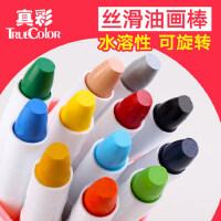 真彩画笔儿童安全水溶性炫丽幼儿彩绘油画棒24色12色36色旋转蜡笔