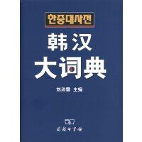 韩汉大词典 商务印书馆