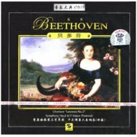 """CD29 贝多芬:雷奥诺拉第三号序曲F大调第六交响乐""田园""(CD)"""