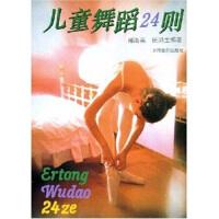 儿童舞蹈24则 郦海英,田鸿生 9787805535791