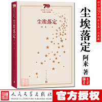 现货 尘埃落定 新中国70年70部长篇小说典藏茅盾文学奖 阿来 人民文学出版社