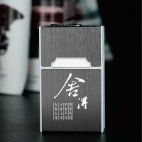 20支装双电弧充电打火机一体烟盒USB防风点烟器个性男士刻字