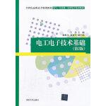 电工电子技术基础(第2版)(21世纪高职高专规划教材――电气、自动化、应用电子技术系列)