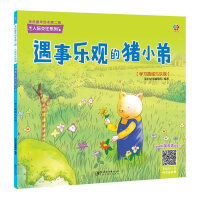 金色童年绘本第二辑-人际交往系列:遇事乐观的猪小弟