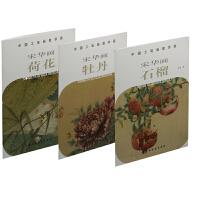 中国工笔画教学篇---宋华画石榴、荷花、牡丹