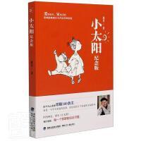 小太阳(纪念版)林良福建少年儿童出版社有限责任公司9787539571232 RT全新图书翰林静轩图书专营店