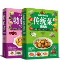 外婆家的特色菜+各地风味的传统菜(共2册)黑龙江科学技术出版社