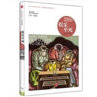 童年的消逝+娱乐至死 全2册 媒介文化研究大师尼尔・波兹曼20年经典畅销作品 新华书店正版畅销书