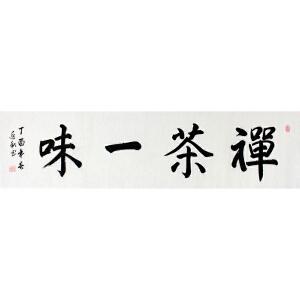 河北书法家协会会员赵延秋 《禅茶一味》 35*137cm